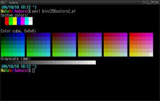 mlterm-3.0.0で256colors2.pl動かしてみた