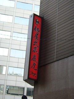麺屋武蔵巌虎