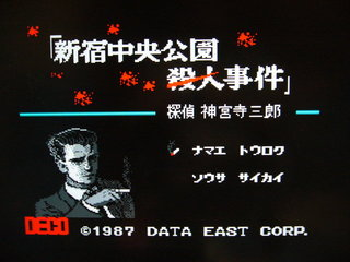 新宿中央公園殺人事件