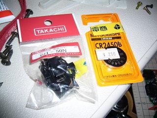 交換用の電池