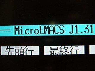 Emacsもどき