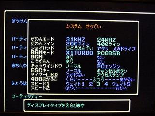 ソーサリアン for X680x0 設定画面