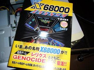 X68000エミュレータ本