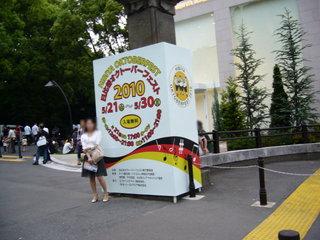 日比谷オクトーバーフェスト2010