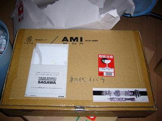ケイブの箱だ!