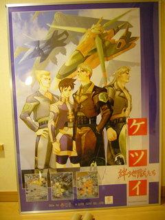 ケツイのポスター