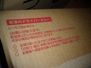 外箱の注意書き