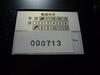 シリアル番号