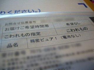 \精密ピュア!/