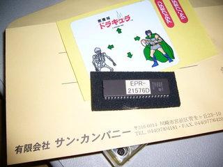 NAOMIのBIOS ROMとか