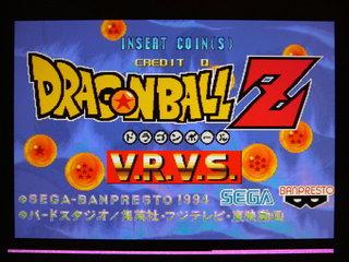 ドラゴンボールZ V.R.V.S.
