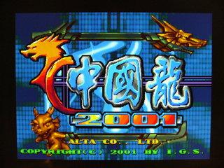 中國龍2001