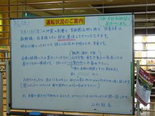 上越・長野新幹線も運休とか