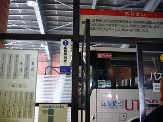 山形駅行きのバス