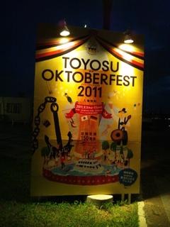 豊洲オクトーバーフェスト2011