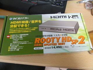 ROOTY HD SP2の箱