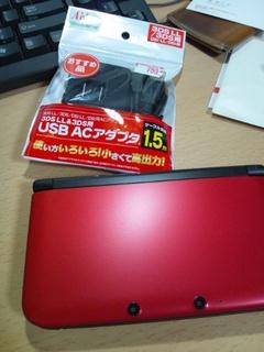 3DS充電!