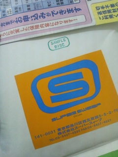スーパースィープの封筒