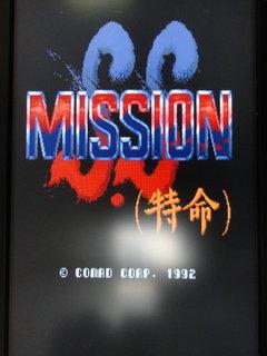 S.S. Mission (特命)