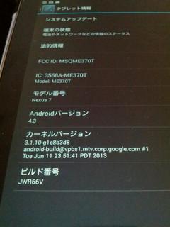 Nexus 7がAndroid 4.3になった