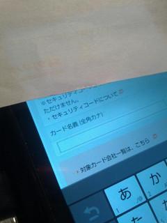 カード名義(全角カナ)
