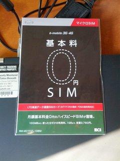 基本料0円SIM購入