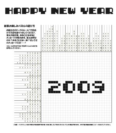 今年出した年賀状