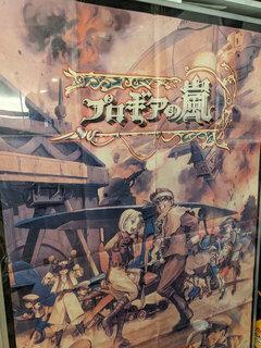 プロギアの嵐のポスター